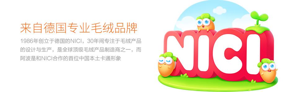 NICI 公司, 来自德国专业毛绒品牌